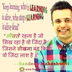 Latest 21 Inspirational and motivational Sandeep Maheshwari Quotes in Hindi and English with Pictures and each quote contains a Suggestion (Tip) . Motivational Quotes For Success Positivity, Motivational Quotes In Hindi, Success Quotes, Positive Quotes, Inspirational Quotes, Motivation Quotes, Happy Quotes, Best Quotes, Life Quotes