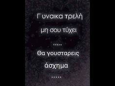 Funny Quotes, Life Quotes, Mind Games, Greek Quotes, Say Something, Talk To Me, True Stories, Karma, Favorite Quotes