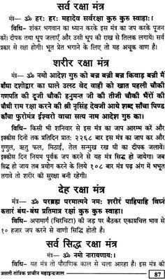 असली प्राचीन महाइन्द्रजाल: Authentic and Ancient Maha Indrajaal Sanskrit Quotes, Sanskrit Mantra, Vedic Mantras, Hindu Mantras, Yoga Mantras, Shiva Hindu, Hindu Rituals, Shiva Shakti, Hindu Deities