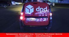 Брендирование+корпоративного+транспорта+dpd