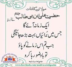 Hazrat Ali radiallah taala anho