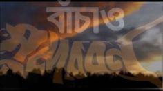 ইয়েস অফকোর্স ম্যাডাম , আপা - রাহনুমা নূর ( বাঁচাও সুন্দরবন) Stop Rampal Life Is Hard, Respect, Poems, Movies, Movie Posters, Films, Poetry, Film Poster, Verses