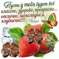 Лучшие Друзья!!!!!!! Happy Monday Morning, Morning Quotes, Congratulations, Strawberry, Happy Birthday, Fruit, Words, Humor, Happy Aniversary