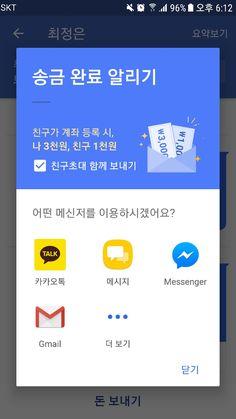 토스 Mobile Ui Design, App Ui Design, User Experience Design, Ui Inspiration, Ui Kit, Graphic Patterns, Mobile App, Pop Up, Finance