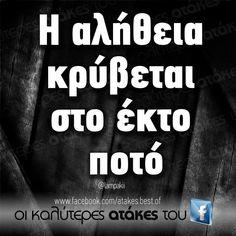 True Words, Funny Photos, Life Quotes, Lol, Humor, Greek Quotes, Greeks, Alcohol, Fanny Pics