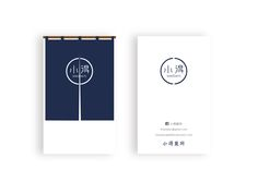 小得製作 | 道具店 Minimalist Business Cards, Simple Business Cards, Professional Business Cards, Identity Card Design, Branding Design, Cis, Vip Card, Name Card Design, Photography Business Cards