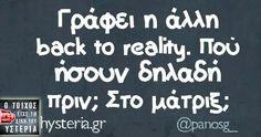 Γράφει η άλλη... - Ο τοίχος είχε τη δική του υστερία Funny Greek Quotes, Sarcastic Quotes, Funny Quotes, Back To Reality, Lol, More Than Words, True Words, Laugh Out Loud, Comedy