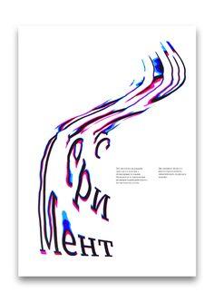 Эксперимент / Experiment on Typography Served