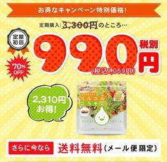 初回特別価格 70%OFF 990円(税込1,069円)