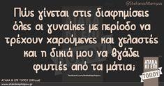 Όσα μας έφτιαξαν τη διάθεση στο ίντερνετ Funny Greek Quotes, Stupid Funny Memes, Just For Laughs, Funny Images, Laugh Out Loud, Lol, Humor, Respect, Laughing