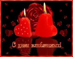 С Днем всех Влюбленных! (стихи, открытки, история праздника) » Женский Мир