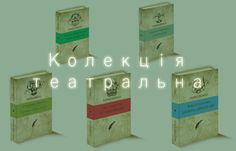 Видавничі плани на 2017 рік. Колекція театральна - Блог Yakaboo.ua