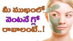 మీ ముఖంలో వెంటనే గ్లో రావాలంటే..! | Glowing Skin | Sowmyaa Health & Beauty Tips Glow Skin, Beauty Tips, Beauty Hacks, Health, Health Care, Beauty Tricks, Salud, Beauty Secrets
