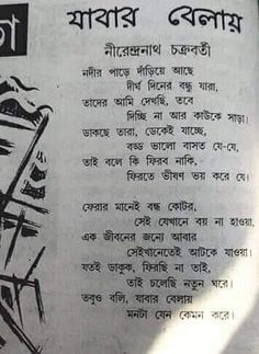 Bengali Poems, Green Leaves