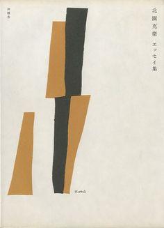 北園克衛エッセイ集 2004年  沖積舎  1冊  初版、函付、筒カバー ¥10,000