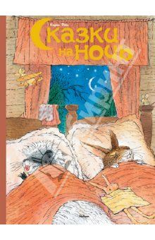 Рот Карол - Сказки на ночь обложка книги