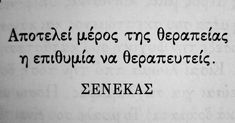 Greek Quotes About Life, Keep In Mind, Life Lessons, Wise Words, Philosophy, Things To Think About, Poems, Life Quotes, Thoughts