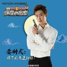 150927 星星的密室 Weibo Update with Zhou Mi