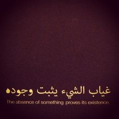 """the absence of something proves its existence."""