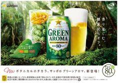「サッポロ グリーンアロマ」ポスター #advertising #package #natural