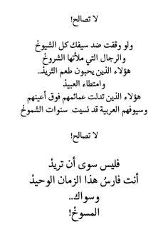 لا تصالح - امل دنقل Sufi Quotes, Qoutes, Determination Quotes, Arabic Poetry, Inspirational Poems, Postive Quotes, Arabic Love Quotes, Pretty Words, Best Quotes