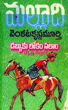 Book telugu pdf in geetanjali