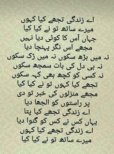 Sad Poetry, Shayari and Urdu Ghazals Urdu Funny Poetry, Poetry Quotes In Urdu, Best Urdu Poetry Images, Love Poetry Urdu, Urdu Quotes, Iqbal Poetry In Urdu, Ali Quotes, Photo Quotes, Quotations
