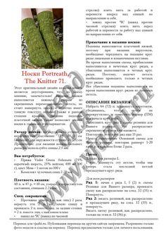 Описание вязания носков Portreath стр. 1