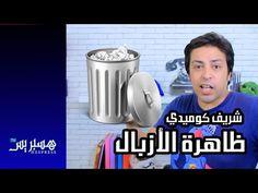 Fraja tv: Sheriff Comedy : Le fléau des ordures شريف كوميدي - ظاهرة الأزبال