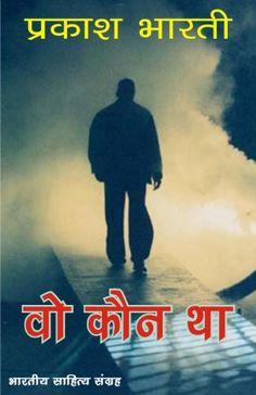 Woh Kaun Tha (Hindi Novel) Novels To Read Online, Books Online, Velamma Pdf, Telugu Movies Download, Hindi Books, Half Girlfriend, Free Novels, Free Books To Read, Abdul Kalam