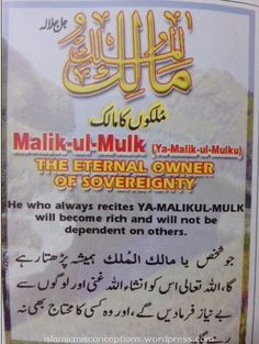 Yaa Malikul Mulku Listen To Quran, Learn Quran, Learn Islam, Islam Beliefs, Islam Religion, Allah Quotes, Muslim Quotes, Islamic Dua, Islamic Quotes
