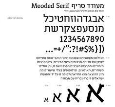 Meoded Serif © Created by Oded Ezer  http://www.ezerfamily.com