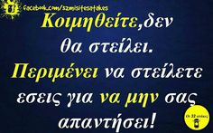 Funny Facts, Funny Memes, Jokes, Funny Statuses, Greek Quotes, Sarcasm, Haha, Funny Pictures, Humor
