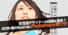 女性誌デザイナーの技術を盗め!40秒で髪の毛を切り抜くPhotoshopの神ワザ