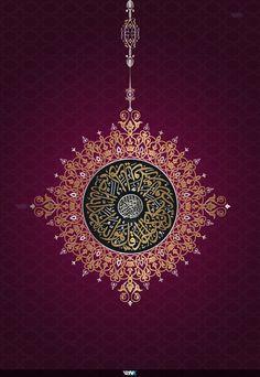 Al Ikhlas بسم الله الرحمن الرحيم قل هو ال&#1604...