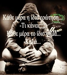Greek Quotes, True Words, Meaningful Quotes, Save Yourself, Wisdom, Life, Bedroom, Deep Quotes, Bedrooms