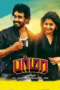 Burma Tamil Movie