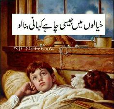 A.H 1 Line Quotes, All Quotes, Poetry Quotes, Wisdom Quotes, Urdu Poetry, Urdu Funny Quotes, Jokes Quotes, Qoutes, Memes