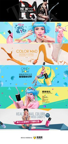 Miss Candy化妆品banner设计,来源自黄蜂网http://woofeng.cn/