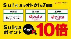 KeiyoStreet(京葉ストリート) Suicaポイント10倍キャンペーン開催!|エキナカポータル