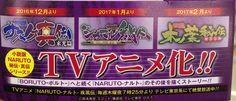 Reveladas las fechas para la adaptación a Anime de las novelas epilogo de Naruto.