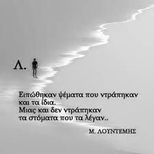Αποτέλεσμα εικόνας για λουντεμης Greek Quotes, My Works, Love Story, Philosophy, Literature, Inspirational Quotes, Thoughts, Words, Life
