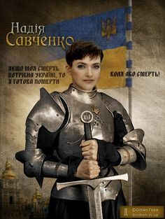 Надія Савченко - справжній лицар!... I love this artistic depiction of her! Very nice! She has shown herself to be a faithful, proud and strong Ukrainian!