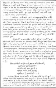 Mazi aai essay in marathi language