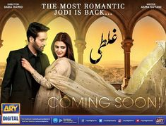 After the success of Do Bol, the romantic couple is making their comeback with an upcoming Pakistani drama Ghalati on ARY Digital. Romantic Writers, Romantic Couples, Most Romantic, Hira Mani, Most Handsome Actors, Ayeza Khan, Pakistani Dramas, Valentines Diy, Comebacks