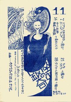 """Ginza no Kiseki"" Flyer, November 1975"