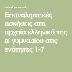 Επαναληπτικές ασκήσεις στα αρχαία ελληνικά της α΄ γυμνασίου στις ενότητες 1-7 Grammar, Equation, Math, Greek, Math Resources, Equality, Greece, Mathematics
