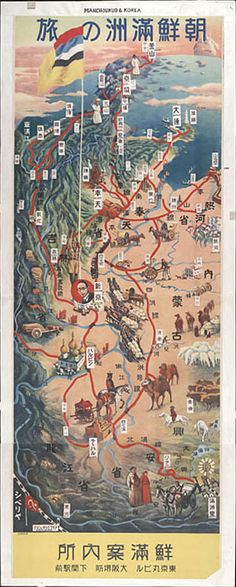 The Korea and Manchuria Tour Guide Office, Japanese travel agency brochure, ca. 1933. National Anthropological Archives SIRIS