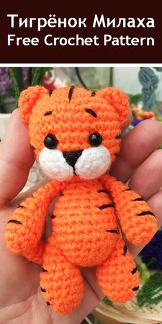 PDF Тигрёнок Милаха. Free crochet amigurumi pattern. Бесплатный мастер-класс, схема и описание для вязания игрушки амигуруми крючком. Вяжем игрушки своими руками! #амигуруми #amigurumi #схема #описание #мк #pattern #вязание #crochet #knitting #toy #handmade #поделки #pdf #рукоделие #тигр #тигрёнок #тигруля #тигренок #tiger