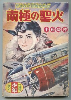 "小松崎茂 Komatsuzaki Shigeru : Nankyoku no Seika (""Sacred Fire of North Pole"") 1955"